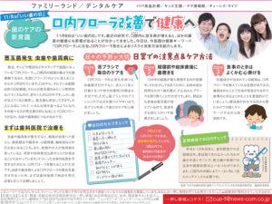 週間フリーペーパー「Cue」(中国新聞社)の「口内フローラ改善で健康へ」監修記事写真